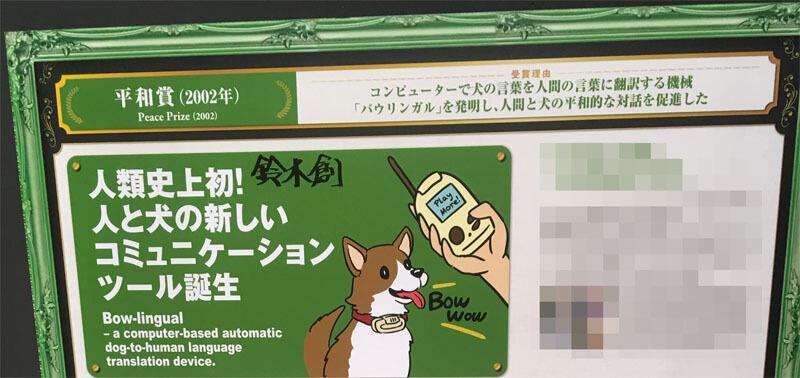 人類史上初!人と犬の新しいコミュニケーションツール誕生