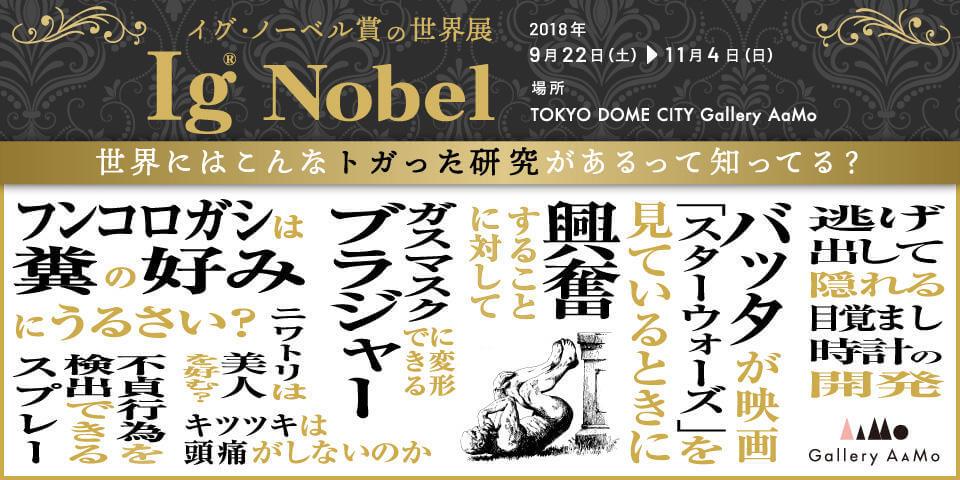 イグノーベル賞の世界展